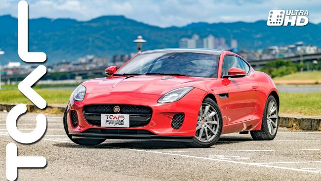 [跑車試駕] New Jaguar F-TYPE 情墜豹口
