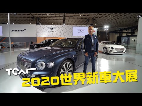 [2020台北車展] Bentley展區直擊 Flying Spur