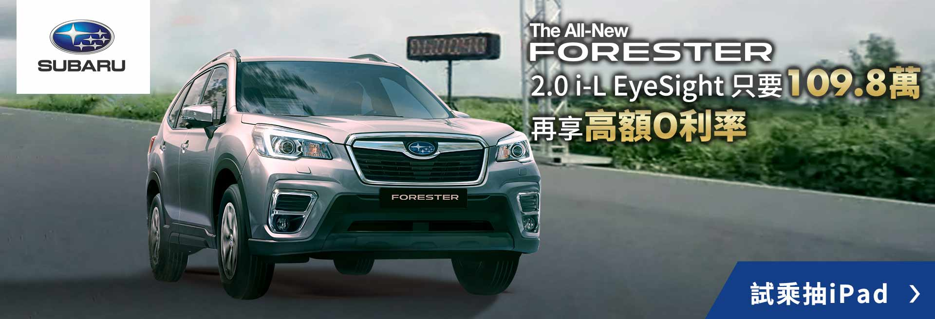 SUBARU Forester 2.0i-S EyeSight