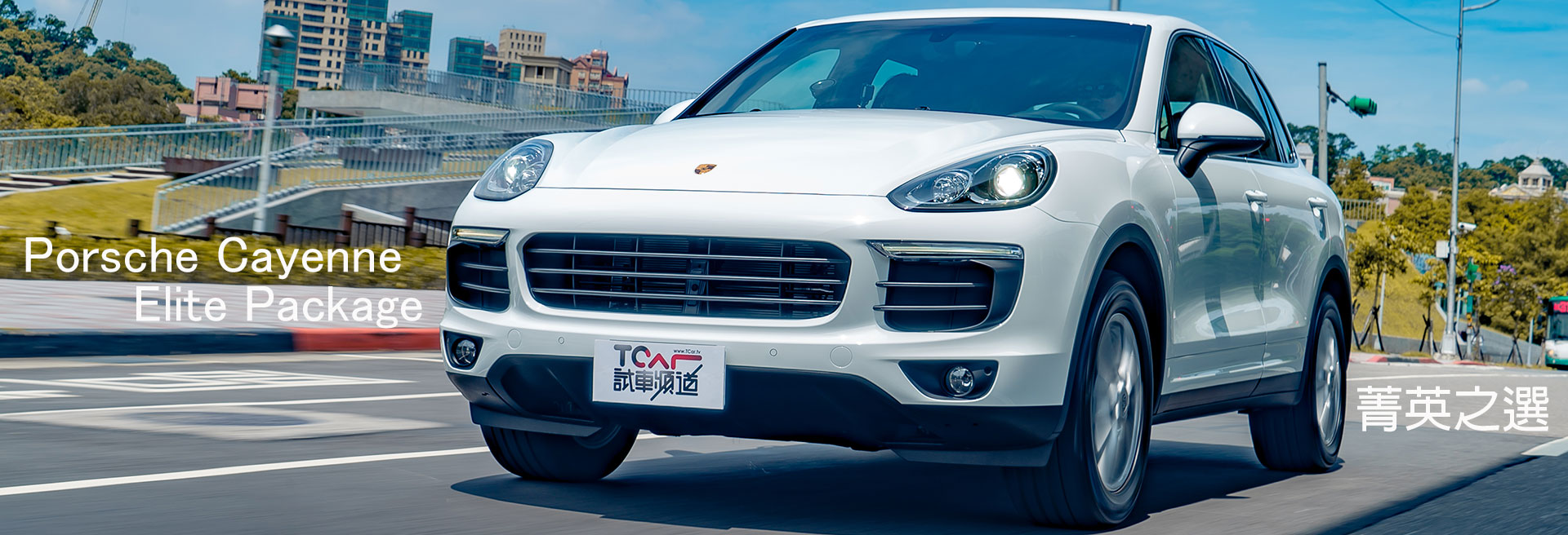 菁英之選 Porsche Cayenne Elite Package