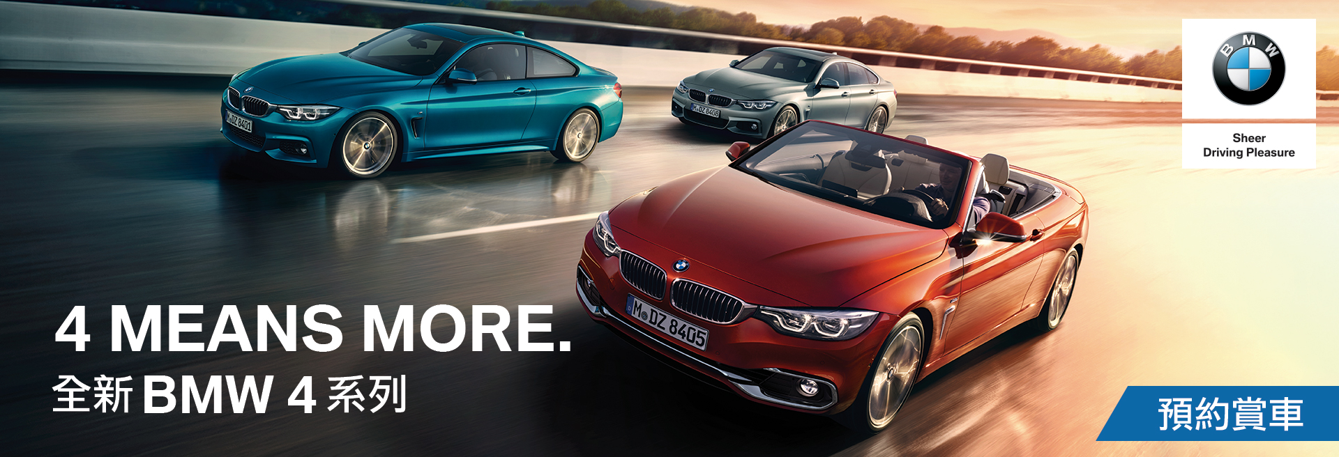 4 Means More. 全新BMW4系列