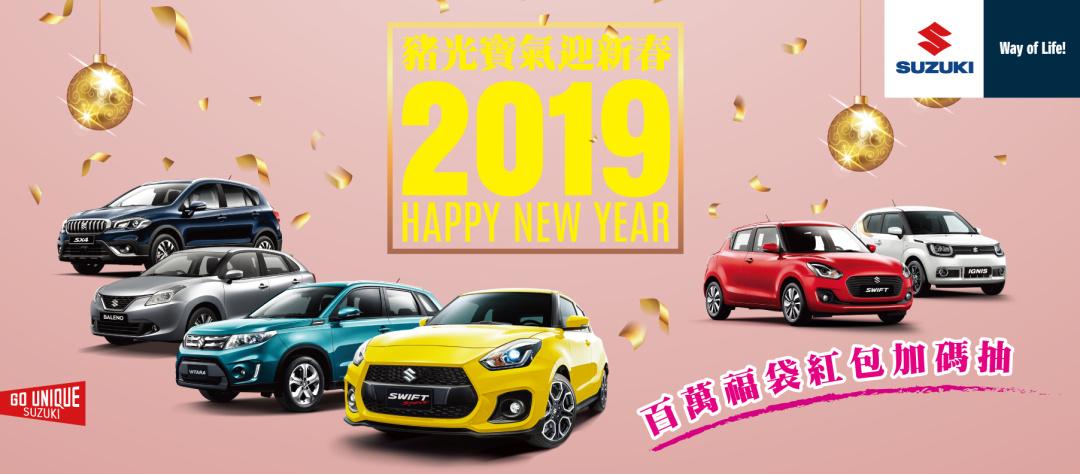 SMALL_SUZUKI_2019-SP活動視覺FB